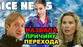 Александра Трусова ОБЪЯСНИЛА переход от Тутберидзе к Плющенко Канышева показала партнера