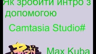 як зробити інтро в camtasia studio