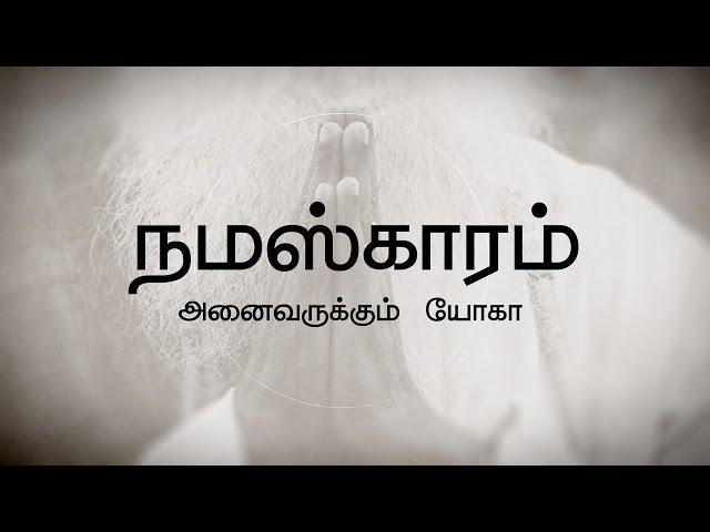 நமஸ்காரம் - அனைவருக்கும் யோகா | Benefits of Doing Namaskaram | Sadhguru Tamil