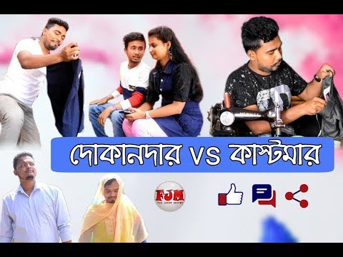 Dokandar VS Customer  || Bangla Funny Video || Bangla New Jokes 2019 || FJM ||
