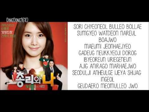 Taemin - Steps (Prime Minister & I OST) (Lyrics)
