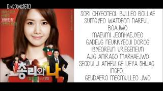 Taemin - Steps (Prime Minister & I OST) (Lyrics)
