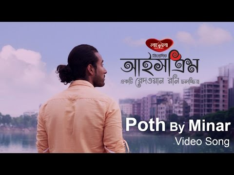 POTH - Minar Rahman | ICECREAM - A REDOAN RONY Film |  Official Video Song | RAZZ, TUSHI & UDAY