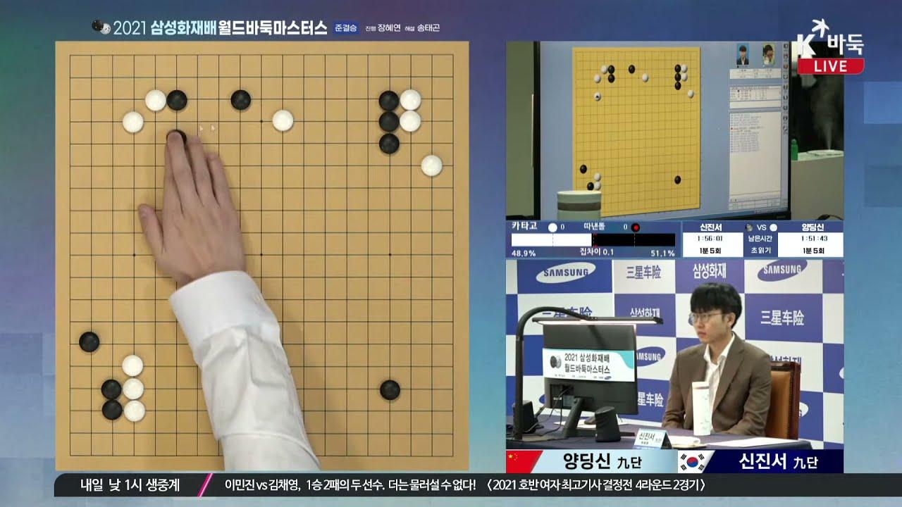 ★K바둑 LIVE★[신진서vs양딩신] 2021 삼성화재배 월드바둑마스터스 준결승