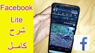 شرح كامل لتطبيق facebook messanger lite خطوة بخطوة ❤ جرب الان ❤ screenshot 2