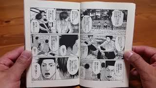 セトウツミ 第1巻 マジ雲は必ず雨!