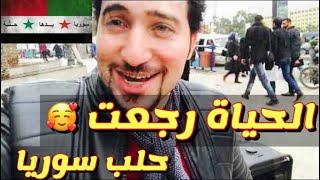 الحياة تعود الى حلب سوريا 2018 - جامعة حلب شارع اكسبرس الفرقان l السندباد فلوق حلب #8