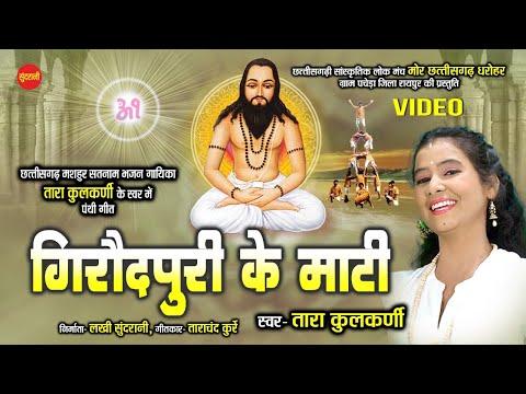 Tara Kulkarni - तारा कुलकर्णी // Giroudpuri Ke Mati  - गिरौदपुरी के माटी // Panthi Video Song