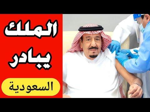 اخر الاخبار السعودية ، لقاح الملك سلمان Saudi News #shorts