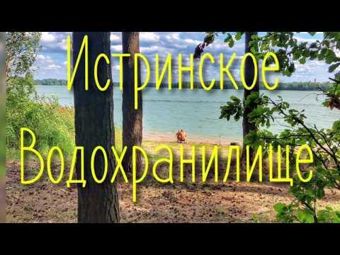 Истринское водохранилище | Отдых и дикие пляжи Подмосковья  | Кемпинг на Истре | Куда поехать ?