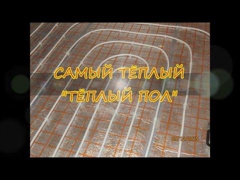 видео: ТЁПЛЫЙ ПОЛ - своими руками!!!