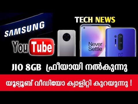 Tech News Malayalam   EP - 2   Jio Offer Malayalam   OnePlus 8 Pro Malayalam   Youtube 480p Video