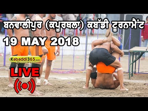 🔴 [Live] Banwalipur  (Kapurthala) Kabaddi Tournament 19 May 2018