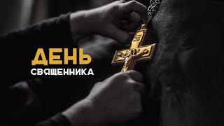 День Священника   История Московского Иерея   495 МЕДИА (2017)