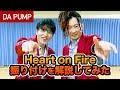 DA PUMP KENZO & TOMO「Heart on Fire」振り付けを解説してみた