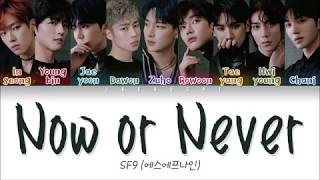 SF9 - NOW OR NEVER (질렀어) LYRICS (Color Coded Eng/Rom/Han/가사)