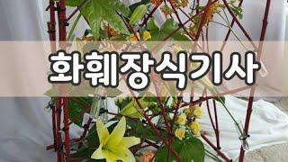 화훼장식기사  합격 ! 공간장식 만들기 _ 국가공인 최…