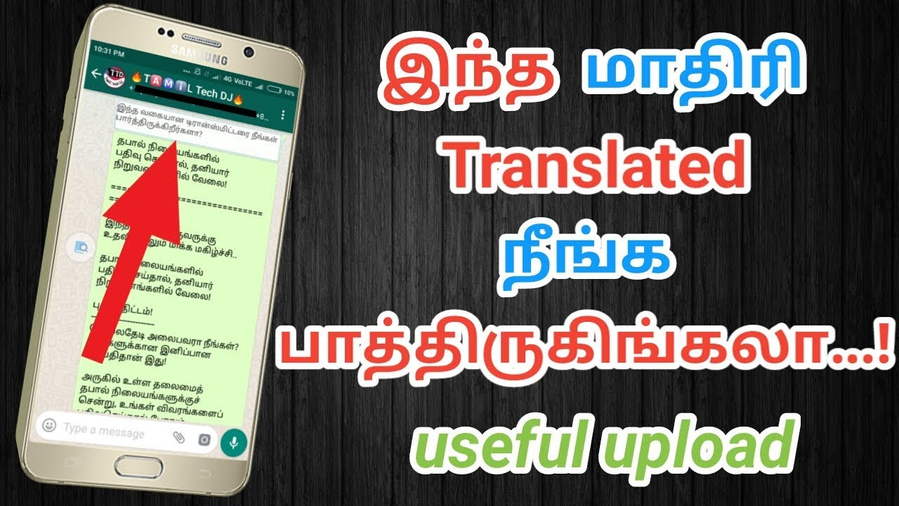 Most Amazing Android App 2018,Hi translate App | | Tamil Tech DJ