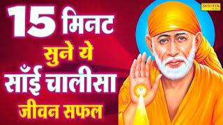 साई चालीसा   Sai Chalisa   Shalendar Bharti   Live Sai Bhajan Sonotek   Sai Baba Hit Bhajan 2021
