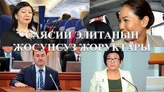 #ОшТВ | Жанылыктар 09.10.2018 | Жосунсуз жоруктары менен таанылган кыргыз ЭЛИТАСЫ
