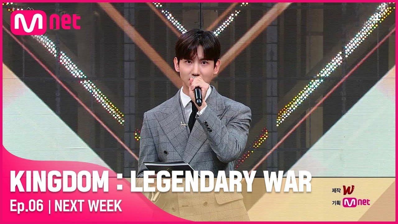 [NEXT WEEK] 한계는 없다! 3차 경연 {NO LIMIT}에서 유니크한 무대가 공개됩니다!#킹덤:레전더리워 |  EP.6 | Mnet 210506 방송