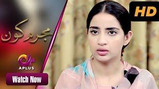 Pakistani Drama | Mujrim Kon - Haqeeqat | Episode 1 | Aplus Dramas | Ali Abbas, Saboor Ali, Srha