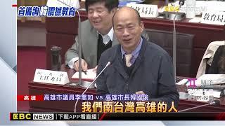 韓國瑜施政報告戰戰兢兢 綠黨團質詢砲火猛
