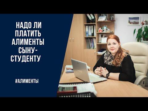 Должен ли отец платить алименты студенту? _ТВ Волга _Никоненкова Е.