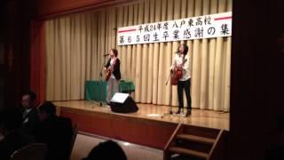 第65回八戸東高校卒業祝賀会ライブ2013.03.01.