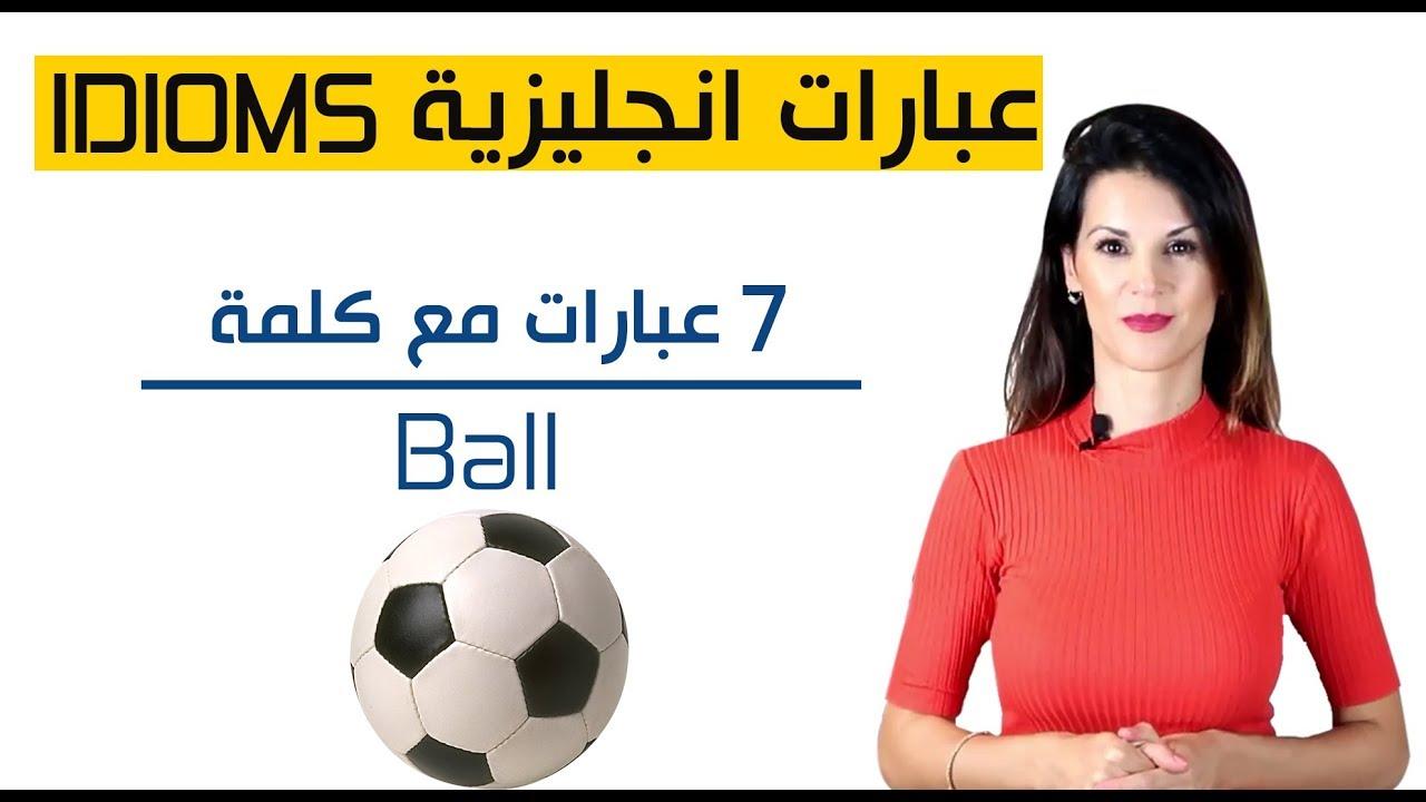 7 عبارات انجليزية تحتوي على كلمة Ball كرة Youtube
