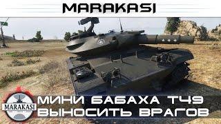 Мини бабаха T49 продолжает выносить врагов World of Tanks