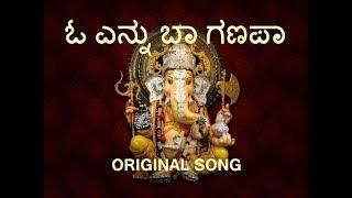 O ennu baa ganapa (evergreen original song) ಓ ಎನ್ನು ಬಾ ಗಣಪಾ..