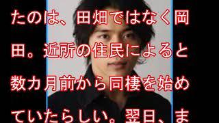 女優の田畑智子(36)と俳優の岡田義徳(40)が、交際7年目にしてついに...