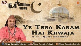 khwaja Qawwali Song 2018 - ये तेरा करम है ख्वाजा | Qutbi Brothers Qawwali | Muslim Qawwali Song