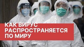 Последние новости о вирусе в Китае. Кроновирус из Китая. Новости о китайском вирусе 2020