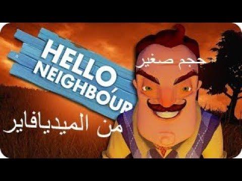 تحميل hello neighbor مجانا