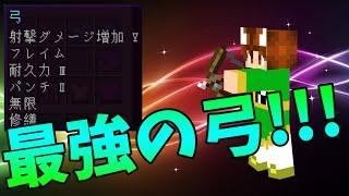 【ぽこくら#88】最強の弓!【マインクラフト】ゆっくり実況プレイ