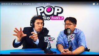 2019-02-20【POP撞新聞】黃暐瀚專訪 時代力量黨主席 邱顯智