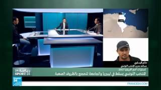 تصفيات أمم أفريقيا 2017: المنتخب التونسي يسقط في ليبيريا
