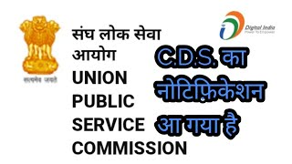 UPSC CDS NOTIFICATION | UPSC 2020| UPSC CDS 2019 NOTIFICATION| CDS 2019 | UPSC CDS 2019 ADVERTISEM