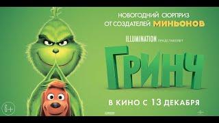 Гринч - Русский трейлер №3 (2018)