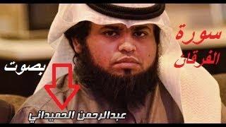 تلاوة رائعة تنسيك هموم الدنيا~عبد الرحمن الحميداني~