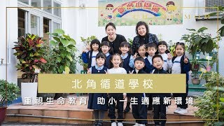 Publication Date: 2019-01-18 | Video Title: 北角循道學校 重視生命教育 助小一生適應新環境