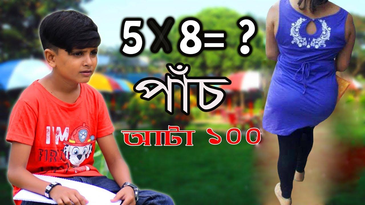পাঁচ আটা 100 | Chuto Dada New Comedy Video | Bangla Funny Video 2018 | Chuto Koutok Video
