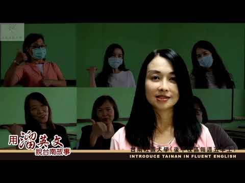 1091線上成果展-用溜英文說台南故事