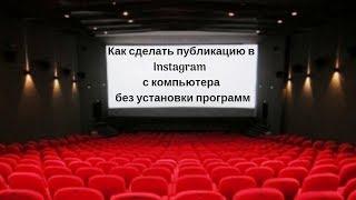Как сделать публикацию в Instagram с компьютера без установки программ