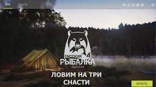 Как новичку заработать денег в Русской рыбалке 3 (Онлайн)