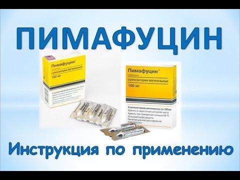 Свечи Пимафуцин (суппозитории вагинальные): Инструкция по применению