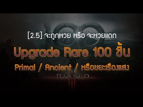 Diablo 3 RoS แพทช์ 2.5 : Upgrade rare wand 100 for Primal ?