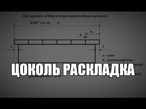 Урок №2.1 Цокольная часть и раскладка кирпича.
